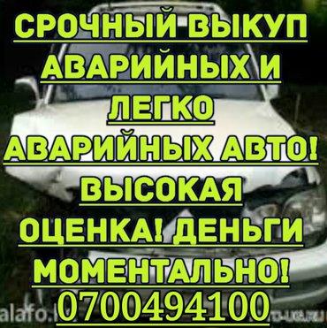 Выкуп битых и легко битых машин! в Бишкек
