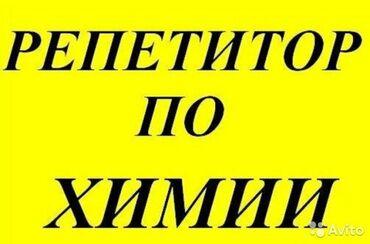 подготовка к орт в Кыргызстан: Репетитор | Химия | Подготовка к школе, Подготовка к ОРТ (ЕГЭ), НЦТ, Подготовка к экзаменам