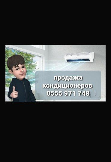 рем холод в Кыргызстан: Продажа кондиционеров в городе БишкекГарантия 3года❄Grii, almacom