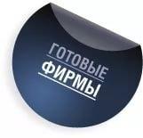 ГОТОВАЯ ФИРМА!  в Бишкек
