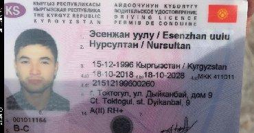 Был утерян водительское в Бишкек