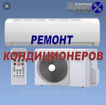 ремонт-игровых-приставок в Кыргызстан: Весь спектр по ремонту кондиционеров и холодильного оборудования, все