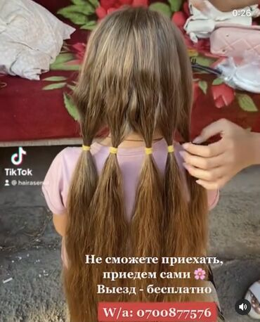 биозавивка волос бишкек in Кыргызстан | ПАРИКМАХЕРЫ: Мы купим ваши волосы очень дорого!!!! Стрижку оплатим!!! От 55 см!!! Р