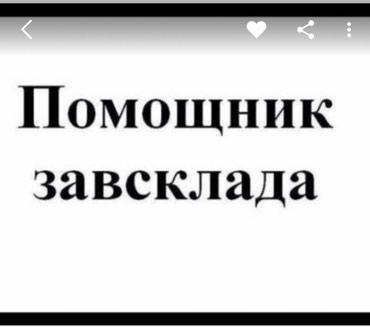 Требуется на вакансию помощник зав в Бишкек