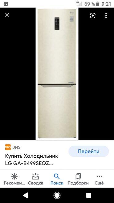 Электроника - Кок-Джар: Б/у Двухкамерный | Бежевый холодильник LG