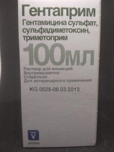 """""""Гентаприм"""" 100 мл. средство для лечения в Бишкек"""
