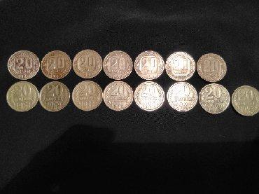 Коллекция 20 копеек СССРВся коллекция 30 манатЦена одной 2