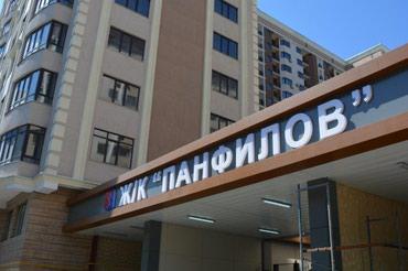 Продаю 4-х комнатную квартиру 133.5 кв.м. в Бишкек