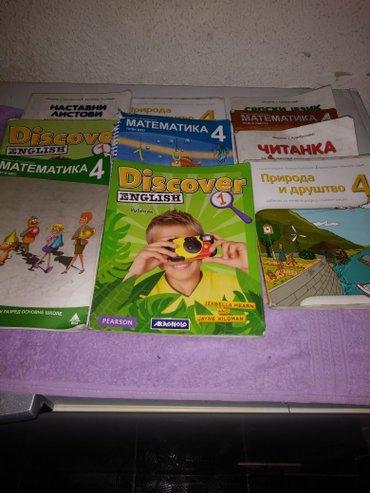 Na prodaju knjige za 4 razred osnovne skole u odlicnom stanju - Despotovac
