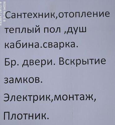 Сантехник, ЭлектирикПлотник