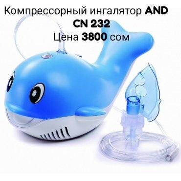 данная модель применяется для лечения и профилактики острых и хроничес в Бишкек