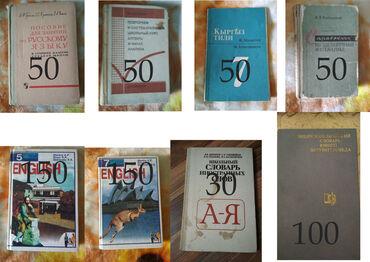 Продаю книги, цены указаны на фото