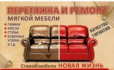 Ремонт, реставрация мебели | Самовывоз