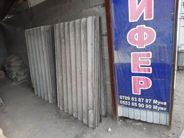 Шифер бу - Кыргызстан: Куплю бу шифер дорого самовывоз демантаж
