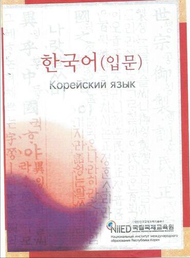 гдз математика 5 класс с к кыдыралиев в Кыргызстан: Книги по корейскому языку.  Одни из самых лучших книг для изучения кор