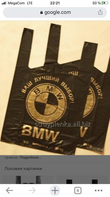 кресло реклайнер для наращивания ресниц цена в Кыргызстан: Полиэтиленовые пакеты оптом с доставкой, цены от производителя