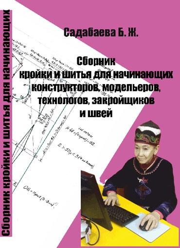 Компьютерное изготовливание всех в Бишкек