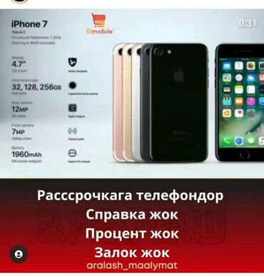 смартфоны в рассрочку бишкек in Кыргызстан | SAMSUNG: IPhone 7 | 128 ГБ | Рассрочка