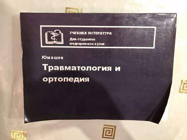 Продаю учебник Юмашева Травматология и ортопедия