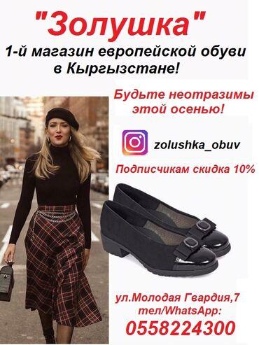 "made in italy tufli в Кыргызстан: ""Золушка""1-й магазин европейской обуви в Кыргызстане!25 лет на"