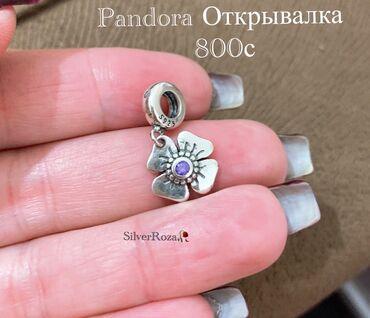 Шармы - Кыргызстан: Шарм -открывалка для браслетов Пандора.  Удобно открывать застежку и с