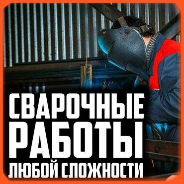 Работа - Бишкек: • сварщик | опытный • сварочные работы •• принимаем заказы на
