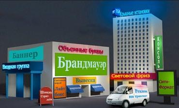 Наша РЕКЛАМА ваш УСПЕХ ! ! !  в Бишкек
