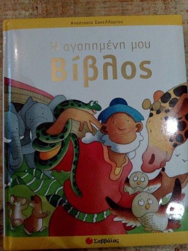 Η αγαπημενη μου Βιβλος εκ.Σαββαλας 159σελιδες ολοκαινουργιο σε Thessaloniki