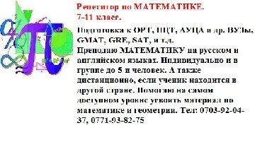 репетитор математики в Кыргызстан: Репетитор по математике. 7-11 классы. подготовка к орт, нцт, ауца и