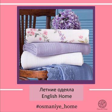 смена-постельного-белья в Кыргызстан: Летнее одеяло от известного бренда Еnglish Home. Двухспалка.Размер