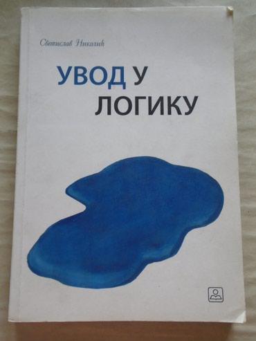 Uvod u Logiku, od autora Svetislava Nikolića. Izdavač, Zavod za - Belgrade