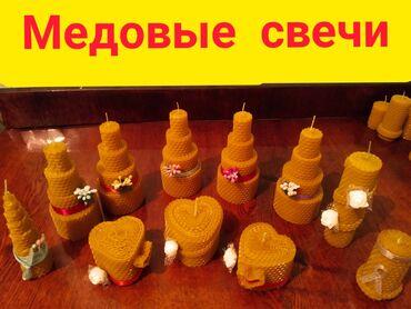 вагилекс свечи в бишкеке в Кыргызстан: Свечи candles свечи в наличии и на заказ!! Свечи из натуральной вощ