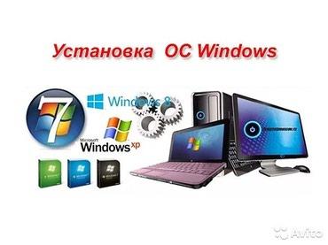 Чистка от пыли ПК и ноутбуков,замена термопасты, установка WINDOWS.г
