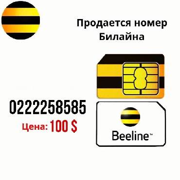 hd-card в Кыргызстан: Продаётся люкс, элита номер Билайн скидку сделаю