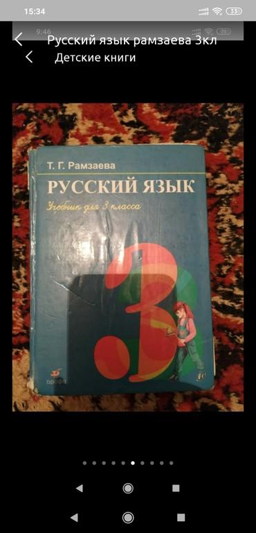 учитель русского языка и литературы в Кыргызстан: Русский язык 3 класс