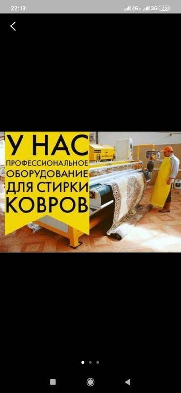 хозяйственные инструменты в Кыргызстан: Стирка ковров | Ковролин, Палас, Ала-кийиз | Самовывоз, Бесплатная доставка