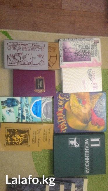 продаю хорошие книги не дорого в Бишкек