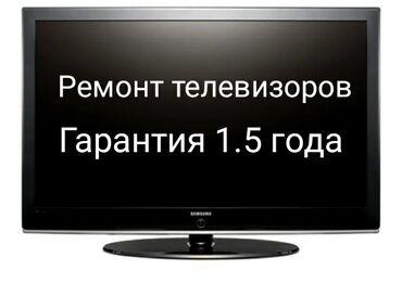 Ремонт телевизоров с выездом на дом.Ремонт любой сложности,замена