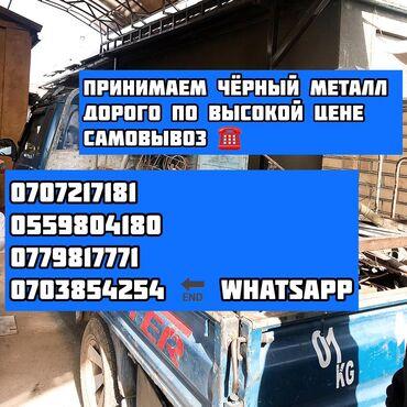 литиевые аккумуляторы бишкек in Кыргызстан | АВТОЗАПЧАСТИ: Скупка чёрный металлСамовывозКуплю чёрный металлПринимаем все виды