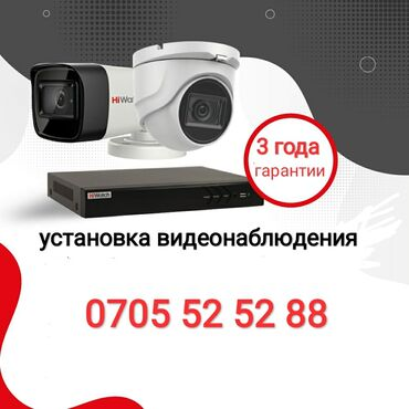 Видеокамера флешка - Кыргызстан: ВидеонаблюдениеСистема видеонаблюдения любой сложности под ключ от