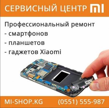 лайтнинг наушники в Кыргызстан: Ремонт | Мобильные телефоны, планшеты | С гарантией