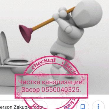 Чистка канализации. Засор. Вызов бесплатно. Бишкек. в Бишкек