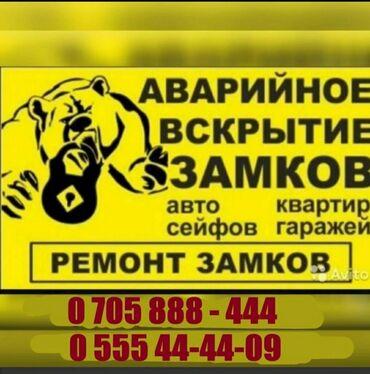Stolyar kg межкомнатные входные двери бишкек - Кыргызстан: Вскрытие замков. Изготовление ключей, ремонт авто замков !  Вскрытие з