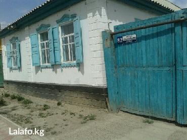 Срочно! Продается теплый дом, в центре г. Балыкчи, по центральной улиц