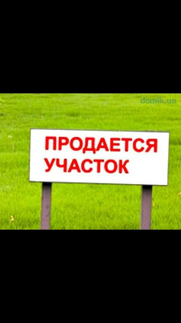 Продажа соток Для строительства от собственника в Бишкек