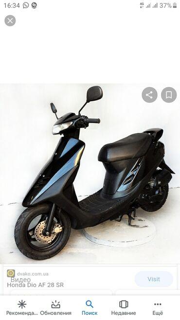 Санитайзер купить - Кыргызстан: Куплю скутер хонда дио в любом состояние