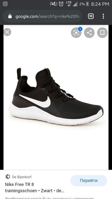 Мужская обувь - Кок-Ой: Чисто Оригинальные Обуви от фирмы Nike free tr 8 привезли с Франции  Ц