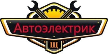 АВТОЭЛЕКТРИК,РЕМОНТ в Бишкек