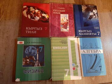 декор бишкек цены в Кыргызстан: Книги для кыргызского 7 класса . Цены от 150- 180