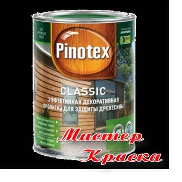 Pinotex Classic / Пинотекс Классик пропитка в Бишкек